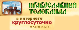 Православный телеканал